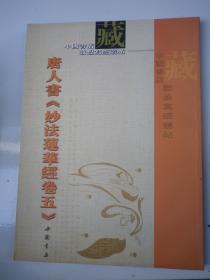 唐人书《妙法莲华经卷五》