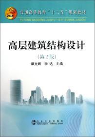 高层建筑结构设计(第2版)