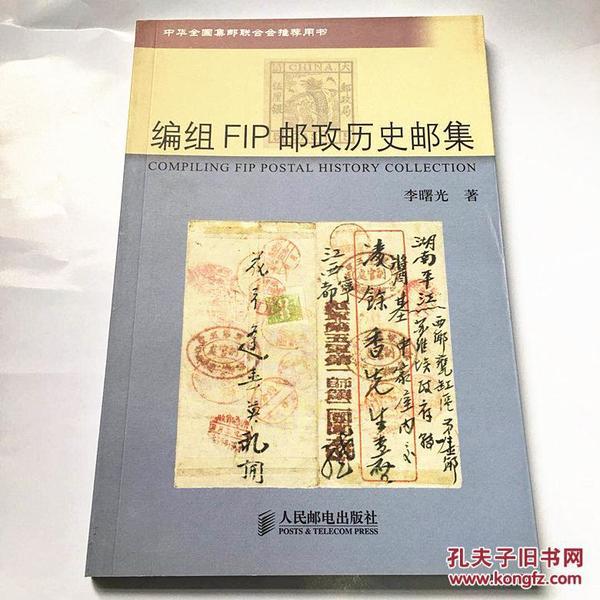 编组FIP邮政历史邮集 李曙光著 人民邮电出版社