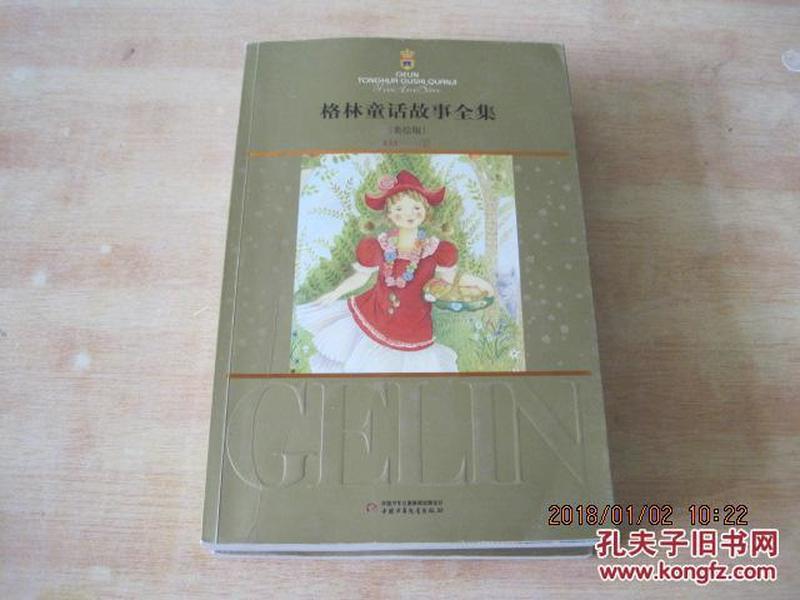 格林童话故事全集(美绘版)(上中下册)