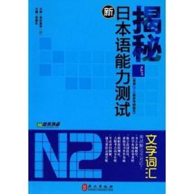 揭秘新日本语能力测试N2文字词汇