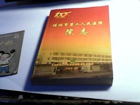 桂林市第二人民医院院志1916-2016。