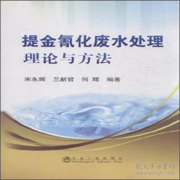 9787502468569提金氰化废水处理理论与方法