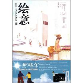 2012.03下/VOL.22/绘意:那些年