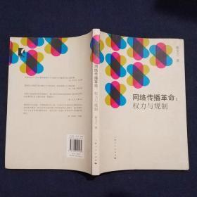 网络传播革命:权力与规制(包快递)