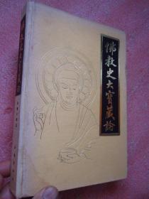 佛教史大宝藏论  32开布面精装