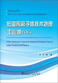 9787502468965低温等离子体技术处理工业源VOCs