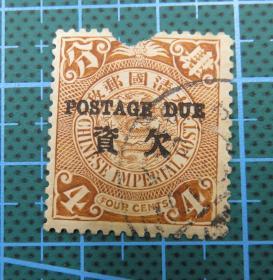 大清国邮政--欠资蟠龙邮票--肆分--旧票