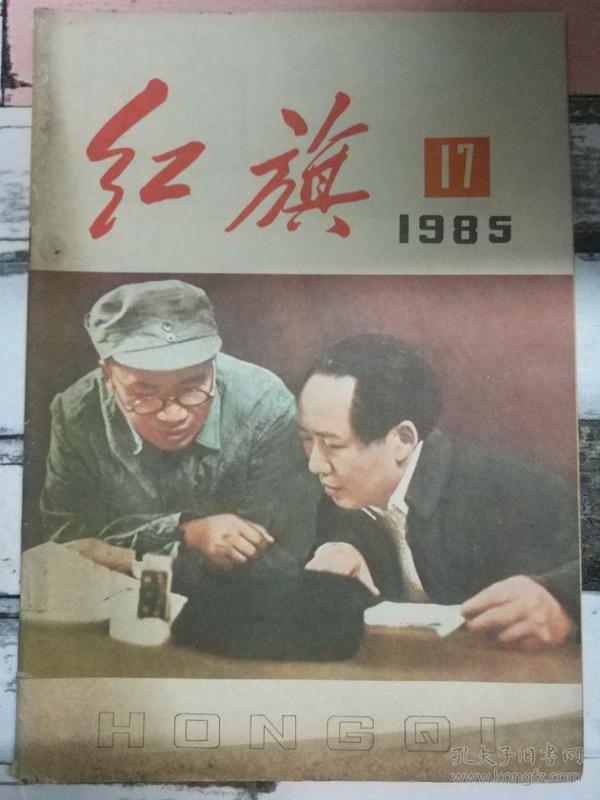 《红旗 1985第17期》抗日民族统一战线的几个问题、为提高教师地位多办实事.....