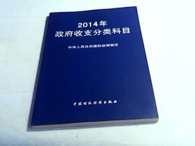 2014年政府收支分类科目。