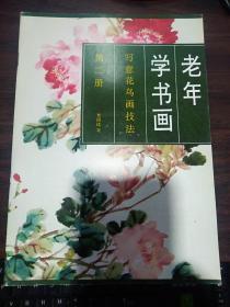 老版本 老年学书画·写意花鸟画技法(第2册)