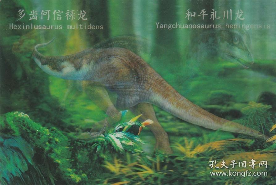 自贡<b>恐龙</b>邮局官方<b>明信片</b>《<b>恐龙</b>时代光栅3D》