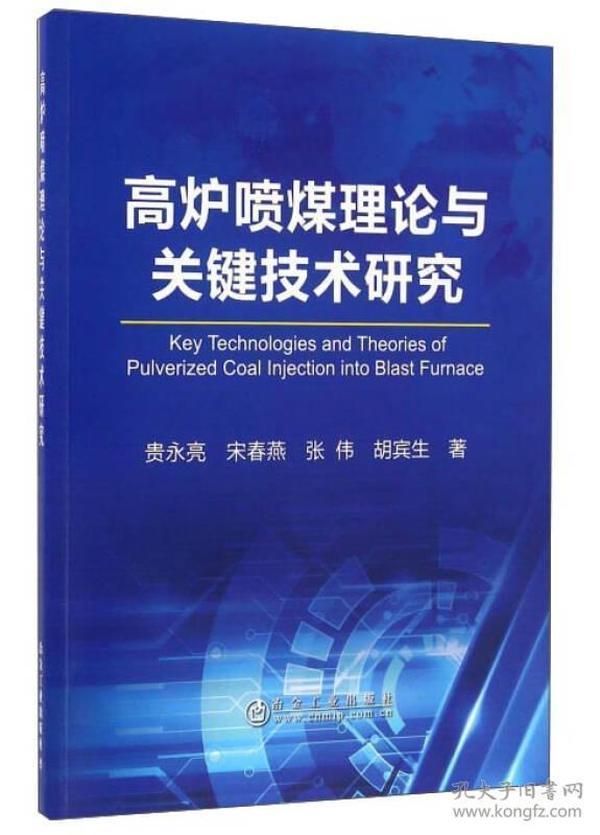 9787502472504高炉喷煤理论与关键技术研究