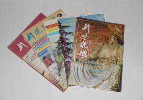 杂志--荆楚纵横1990年第1-6期全年(其中5,6期合刊)共5本