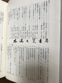 包邮/近卫步兵第五联队史 上下两卷/16开/620页+745页/厚本/近卫步兵第5联队史编集委员会//1990年