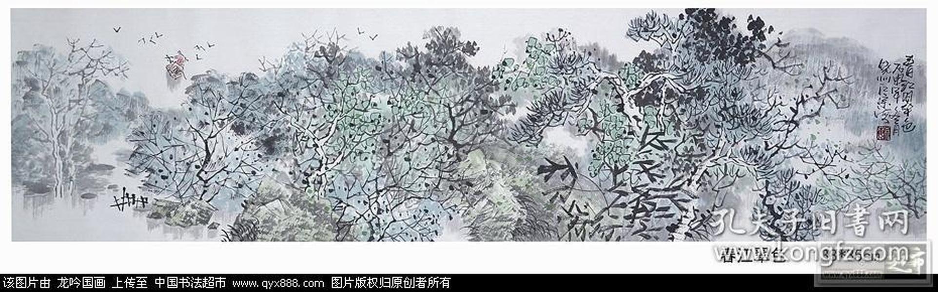 海省美协会员,国家一级美术师、宋庆龄书画院副院长江宗海四尺对开国画  春江翠色