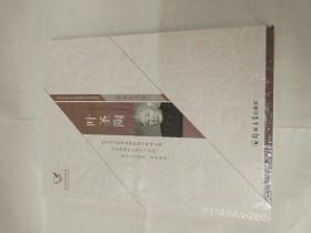 叶圣陶精品散文集