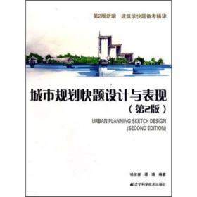 城市规划快题设计与表现(第2版)