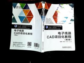 电子线路CAD项目化教程(第2版)