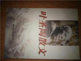 叶圣陶散文 书店