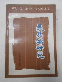 吳其濬研究【初版僅印1000冊】