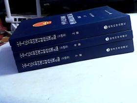 中华人民共和国现行财政法规汇编——金融卷(上、中、下册)。