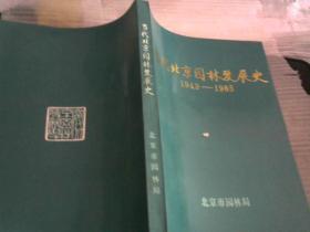 当代北京园林发展史1949-1985...
