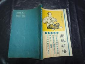 稀缺养生资料书《经络功法》:古代秘传长寿法---1990一版一印