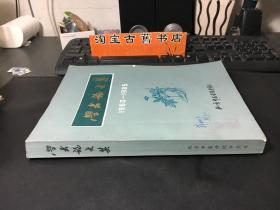 学术论文集 1960-1985(北京中医学院中药系)