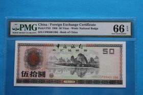 PMG 66E 绝品1988年外汇券50元无47好号水印向下移位错版少见
