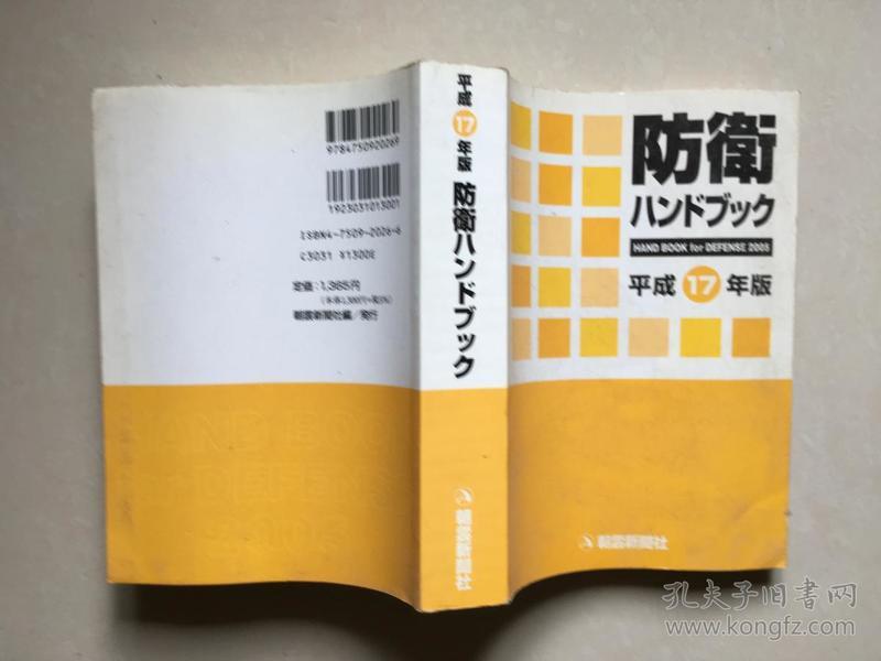 防卫 平成17年版 日文原版?