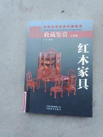 收藏鉴赏 全彩版 红木家具