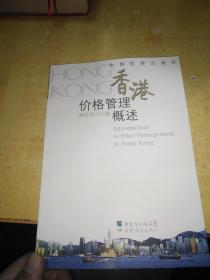 香港价格管理概述