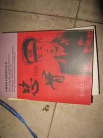 忠骨:抗联名将王明贵将军回忆录