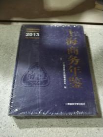 上海商务年鉴 2013