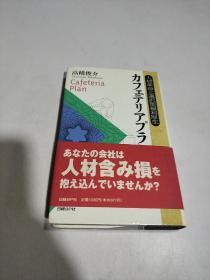 力フエテリァプラ(日文)