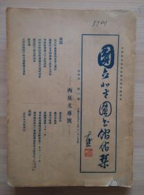《国立北京图书馆馆刊----第四卷第三号----西夏文专号》(1932年1月出版)