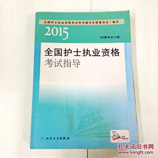 护士资格�y.i_i233664 2015全国护士执业资格考试指导(一版一印)