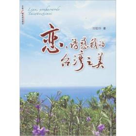 恋,诱惑我的台湾之美