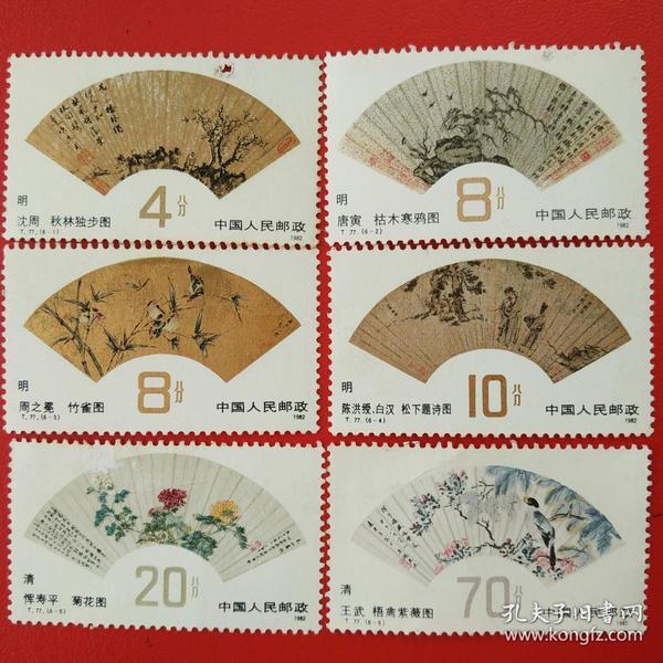 T77明、清扇面画邮票秋林独步图枯木寒鸦图松下提诗图菊花图收藏