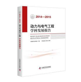 2014-2015-动力与电气工程学科发展报告