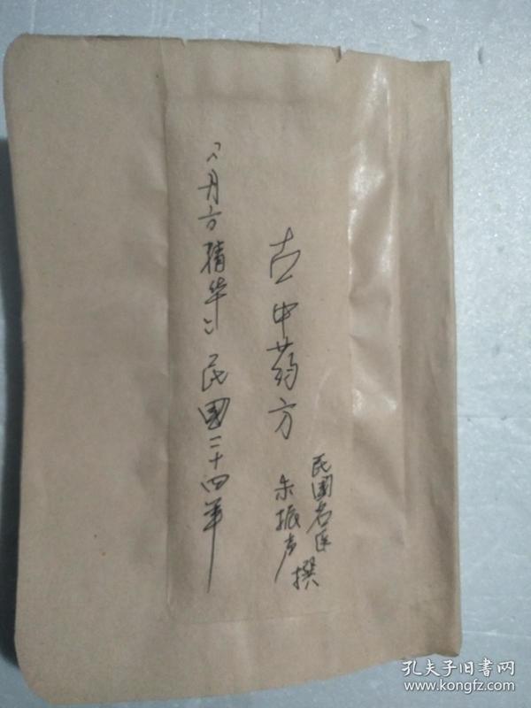 中医良方《丹方精华》民国名医——朱振声撰——民国二十四年