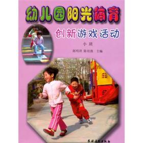 幼儿园阳光体育创新游戏活动(小班)