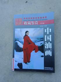 中国油画(收藏鉴赏全彩版)