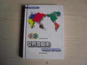 世界地图册                                   1-1719