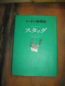 日文原版 《シートン动物记》