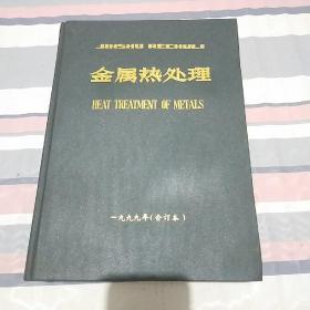 金属热处理·合订本1999年1-12期·精装