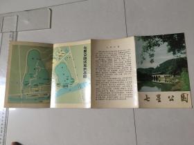 70年代七星公园游览示意图