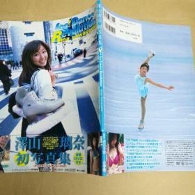 泽山璃奈写真集 「Ice Dance Revolution」(附DVD)