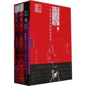 将爱(全三册)